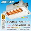高須産業 浴室換気乾燥暖房機 BF-261RGA 天井付け用 【標準工事付】[送料無料] [特定保守製品]