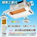 高須産業 浴室換気乾燥暖房機 BF-563RGD 天井付け用 標準工事付 特定保守製品