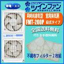ウインドツインファン(高須産業製窓用換気扇 ウインドツインファンウィンドゥツインファンウィンドウツインファン)は四季を通して発揮しますのでとても便利です。