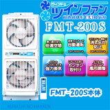 高須産業製 ウィンドツインファン窓用換気扇 FMT-200SM ウインドファン【送料無料】新リモコン