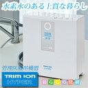 日本トリム トリムイオンハイパーTRIM ION HYPER 電解還元水素整水器 管理医療用機器 送料無料