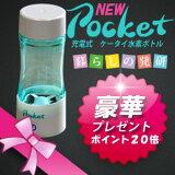 新モデル 充電式 ケータイ水素水ボトルポケット pocket 水素水生成器 水素水サーバー 午前注文で即日出荷中(水・日・祭除く)【全国送料無料】【ポイント20倍】