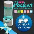 新モデル 充電式 ケータイ水素水ボトル ポケット 水素水生成器 水素水サーバー【全国送料無料】【ポイント20倍】