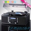 TEAC ターンテーブル/カセット付CDレコーダー LP-R550USB-P 【プレゼント付き】【送料無料】TEAC 多機能オーディオ