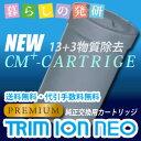 トリムイオンネオ専用カートリッジ TRIM ION NEO PREMIUM 日本トリム純正品「送料無料」