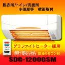 高須産業 涼風暖房機 SDG-1200GSM 脱衣所暖房 ト...