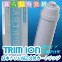 日本トリム トリムイオン 活性炭 BCカートリッジ純正品 TI-8000、TI-7000シリーズ共通カートリッジ  入荷中 送料無料