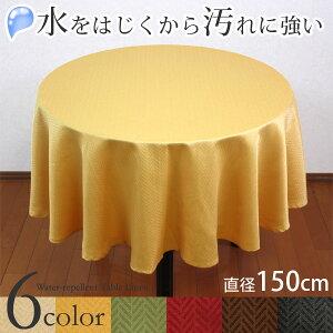 ジャカード テーブルクロス 買い上げ テーブル