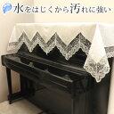 撥水加工 ピアノカバー 約200x75cm 水を弾くジャカード織生地とアカンサス柄の繊細なチュールレース ピアノ/ピアノカバー