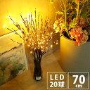 LEDイルミネーションライト 電飾 ブランチツリー イルミネ...