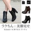【送料無料】春ブーツ ヒール9cm10cm サイドゴアブーツ...