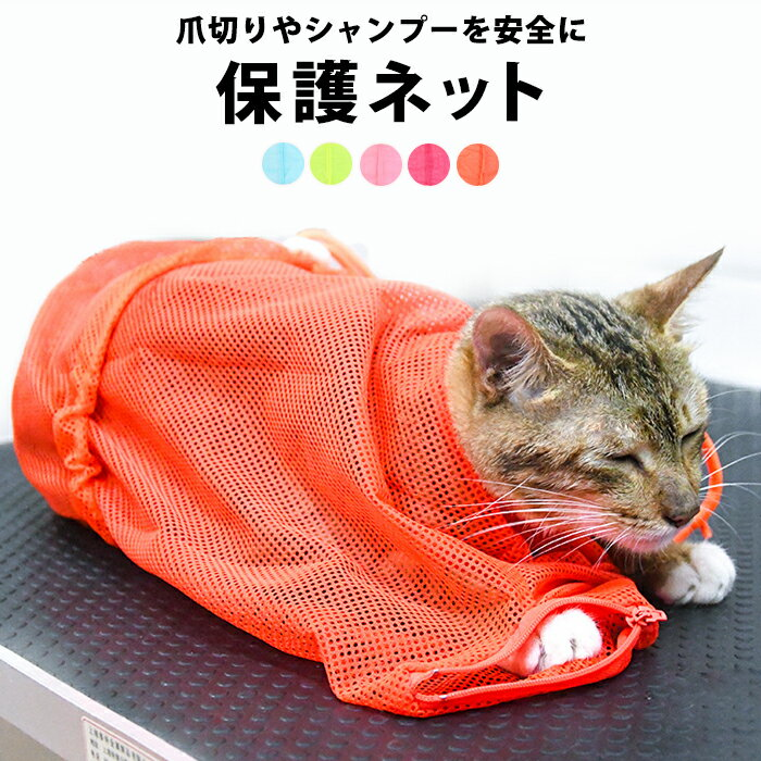 猫ネットシャンプー爪切りグッズ猫用シャンプーネット猫用ネット猫グッズ小型犬キャットネットグルーミング