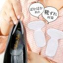 レディース メンズ靴 サイズ調整 インソール かかとパッド 幅広 ワイズ 3E甲高 大きいサイズ 25cm パンプス ブーツ 靴擦れ 防止 長時間..