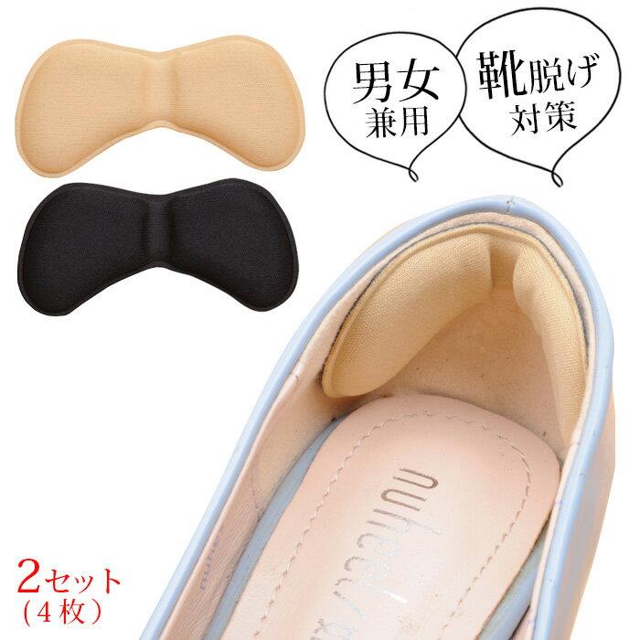 パンプス 脱げ防止 中敷き レディース かかとパッド かかと 靴