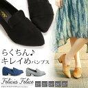 【送料無料】パンプス ブラック レディース ローファーパンプ...