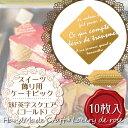【メール便OK】● ミニ ケーキ ピック 飾り用 スタンド ●BKF スクエア 英字ロゴ (ゴールド)(10枚入り)