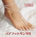 【メール便送料込み】【acc-102】☆両足用【ベアフットサンダル】Barefoot Sandals