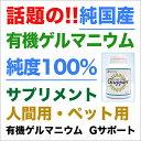 有機ゲルマニウム Gサポート 純国産 純度100% 高含有195mg【人間用 サプリメント/ペット(犬/猫)用にも】