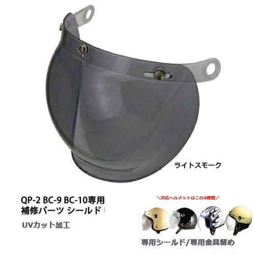 紫外線カットバイクシールドヘルメット用StreetAliceBC-10、BC-9、QP-2、QP-1
