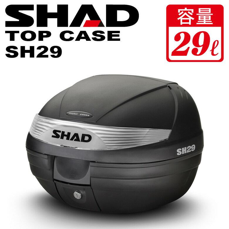 累計2000個突破SHADSH29リアボックストップケース29Lシャッドバイク用バッグケース人気スペ