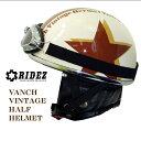 RIDEZ VANCH ヴィンテージハーフヘルメット アイボリー/ブラウン ハーフヘルメット バイク 半帽 星 ライズ ビンテージ 原付 スクーター