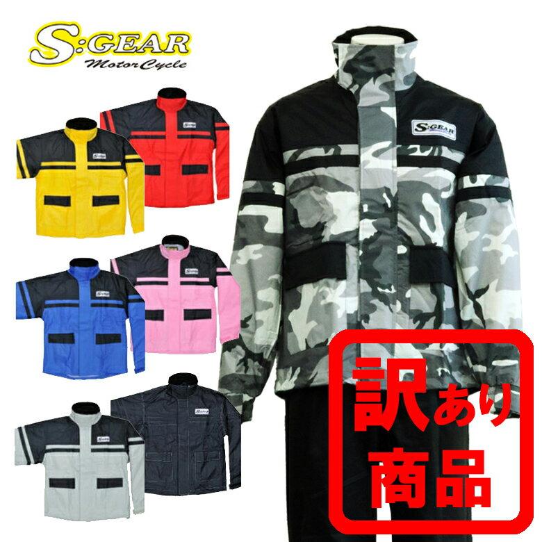 バイク用レインウェアS:GEAR高耐水圧レインスーツ安いハーフ丈女性用雨コンパクト防水小さいサイズア