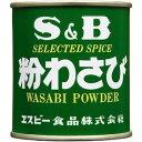S.B 粉わさび35g缶