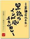 三田屋総本家 黒鶏のインド風チキンカレー 200g【1ケース30入り】