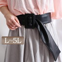 コーデのアクセントに♪フェイクレザーサッシュベルト 大きいサイズ レディース ベルト レディースベルト サッシュベルト フェイクレザーベルト 無地 シンプル L LL 2L 3L 4L 5L F XL XXL Fサイズ LLサイズ 11号 13号 15号 17号 19号 フリーサイズ ブラック 黒 black
