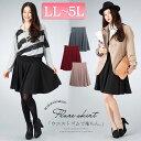 落ち感のあるフレア大人スカート♪大きいサイズ レディース スカート フレアースカート ボト
