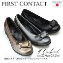 FIRST CONTACT/ファーストコンタクト リボンデザイン ウェッジソール コンフォート パンプス 日本製 39050 4.0cmヒール 痛くない 疲れにくい 歩きやすい おしゃれ リボン ウェーブソール ブラック 黒 レディース 靴 婦人 コンフォートシューズ (1812)