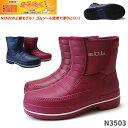 かるぬく 婦人 防寒ブーツ N3503 防水設計 レインブー...