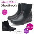 【送料無料】アキレス マインリラックス コンフォートブーツ Mine Relax 156 ショートブーツ 歩きやすい 4.5cmヒール【一部取り寄せ品】