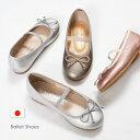 女の子 フォーマル 靴 シューズ 【リボン バレエ靴】キラキラ 発表会 キッズ ストラッ