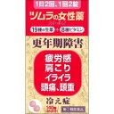 【第(2)類医薬品】ツムラの女性薬ラムールQ 140錠...