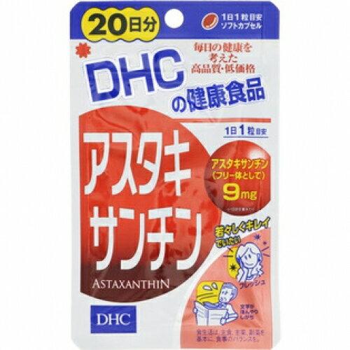 DHC(ディーエイチシー)アスタキサンチン20粒※取り寄せ商品(注文確定後6-20日頂きます)返品不