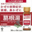 【第2類医薬品】ツムラ 漢方内服液葛根湯 (30ml×3本)