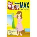 朝の宅配便 NEW MAX (5g×24包)