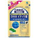 小林製薬 DHA イチョウ葉 アスタキサンチン ソフトカプセル90粒(約30日分)