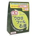 【医薬部外品】薬用 クロロフィル石鹸 復刻版 85g