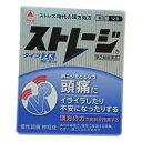 【第2類医薬品】ストレージ タイプZK 12包