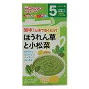 和光堂 手作り応援 ほうれん草と小松菜 2g×8包 5ヶ月頃から