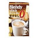 Water, Soft Drinks - ブレンディ スティックカフェオレ 砂糖ゼロ (10本)※取り寄せ商品(注文確定後6-20日頂きます) 返品不可