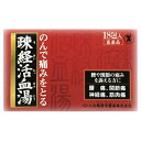 【第2類医薬品】疎経活血湯 18包