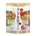 マルコメ タニタ食堂監修のみそ汁 6食×7個