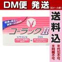 【DM便送料込み】【第2類医薬品】コーラックII 40錠