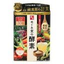 めぐみ堂の酵素 グレープフルーツ風味 (3g×30包)
