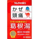 【第2類医薬品】ツムラ漢方葛根湯エキス顆粒 8包