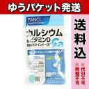 【DM便送料込み】ファンケル カルシウム&ビタミンD 植物性ツイントース 15日分