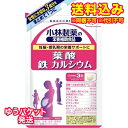 【DM便送料込み】小林製薬 葉酸鉄カルシウム 90粒(30日分)
